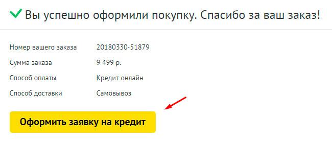 Заявка на кредит онлайн тамбов заявка на кредит онлайн в росбанк